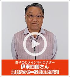 白子のりメインキャラクター 伊東四朗さん 最新メッセージ動画配信中!