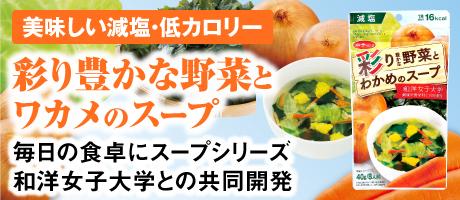 彩り豊かな野菜とワカメのスープ