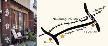 お店の紹介 薬膳カレーの名店「KA・KU・RA 香食楽 (かくら)」