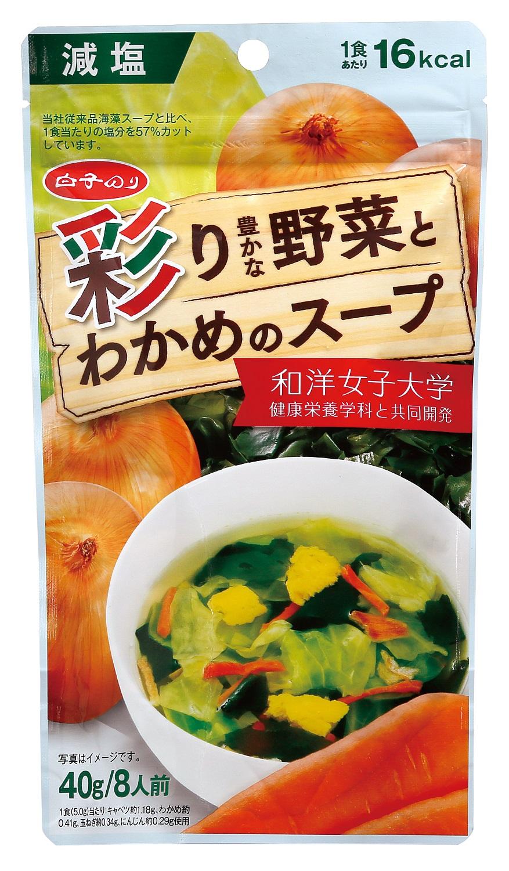 彩り豊かな野菜とわかめのスープ